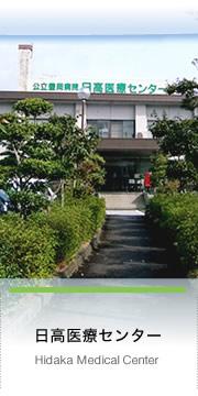 公立豊岡病院日高医療センター