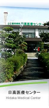 公立豊岡病院 日高医療センター