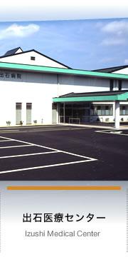 公立豊岡病院出石医療センター