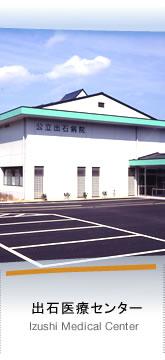 公立豊岡病院 出石医療センター