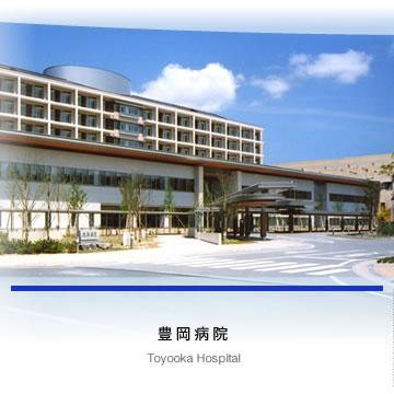 公立豊岡病院