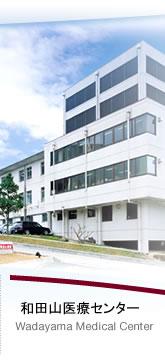 公立朝来病院 和田山医療センター
