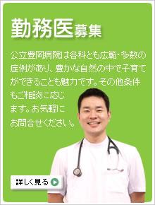 勤務医の募集